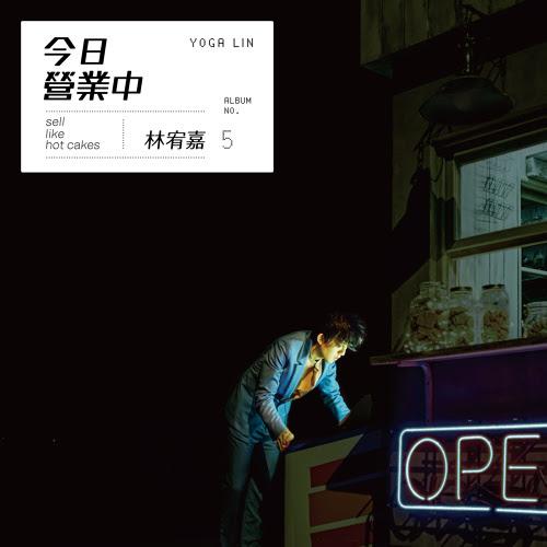 《專輯》林宥嘉 Yoga Lin / 今日營業中 Sell Like Hot Cakes - 好青年的音樂清單