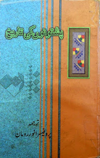 Pashtono Ki Tareekh By James W. Spain Translate By Prof. Anwar Roman Pdf Free Download