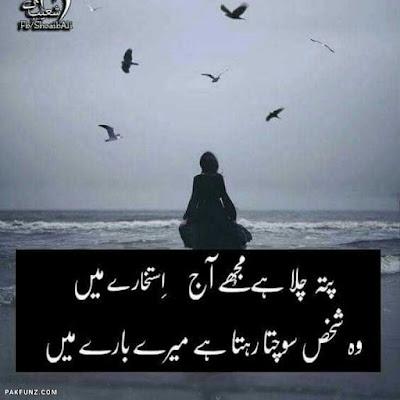 ah notebook fb sad shayari image 8