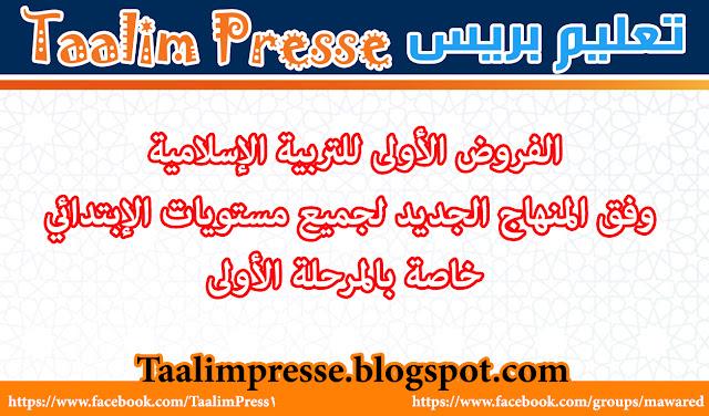 الفروض الأولى للتربية الإسلامية وفق المنهاج الجديد لجميع مستويات الإبتدائي خاصة بالمرحلة الأولى