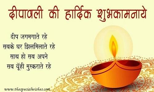 diwali-shayari-wishes-messages-in-hindi