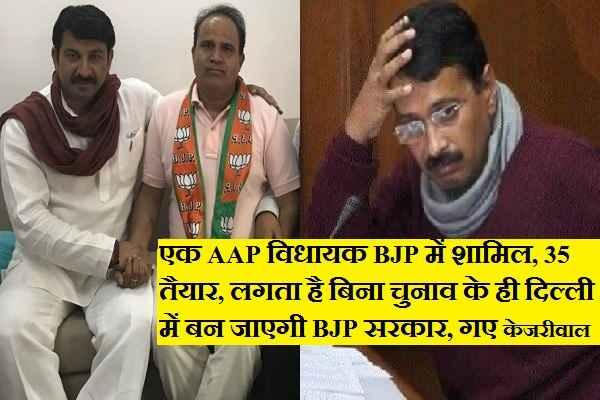 खतरे में केजरीवाल की कुर्सी, 1 AAP MLA BJP में शामिल, 35 तैयार, दिल्ली में बन सकती है BJP सरकार