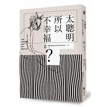 #心得 《太聰明所以不幸福?》讓娜‧西奧-法金 - 寶石般的文具箱