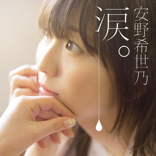 Download Lagu Kiyono Yasuno Terbaru
