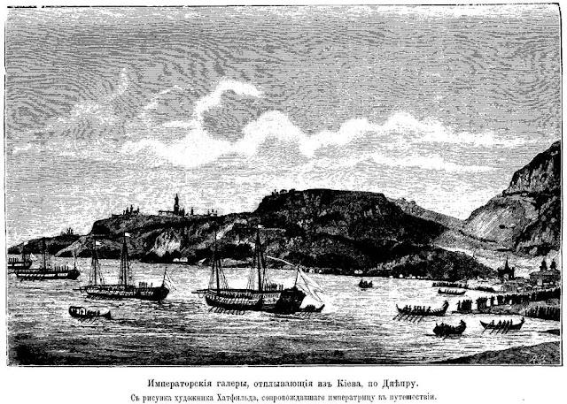 Императорские галеры, отплывающие из Киева по Днепру. С рисунка Хатфильда.