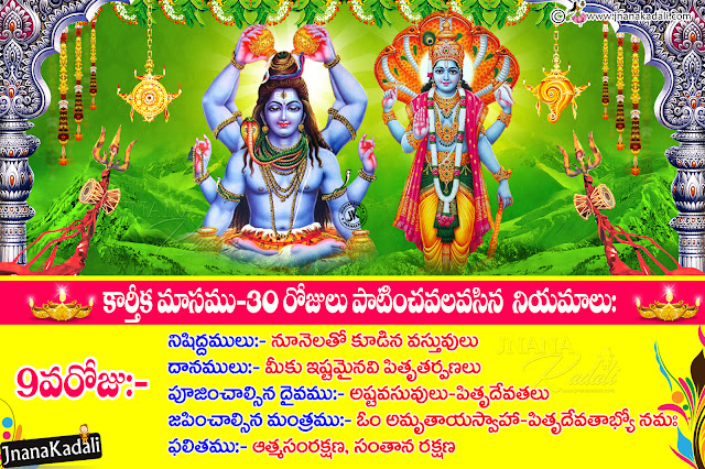 kartheeka masam information, best telugu kartheeka masam information, 9th day karthika masam information
