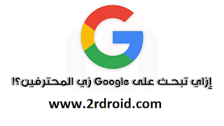 محرك بحث جوجل , جوجل , اندرويد , اردرويد