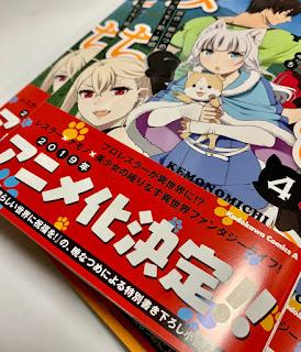 """Anunciada adaptación anime para """"Kemomo Michi"""" de Natsumi Akatsuki."""