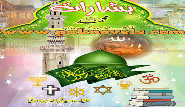 Basharat Muhammad  by Syed Qamar Ahmed Sabazwari
