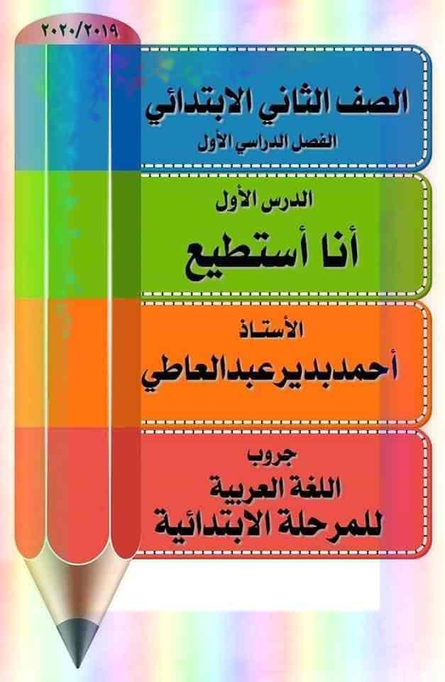 درس أنا أستطيع شرح كامل بالتدريبات والقرائية والظواهر اللغوية مادة اللغة العربية المنهج الجديد تواصل للصف الثانى الابتدائى ترم أول 2020