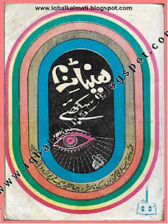 Learn Hypnotism Course and Guide in Urdu Book