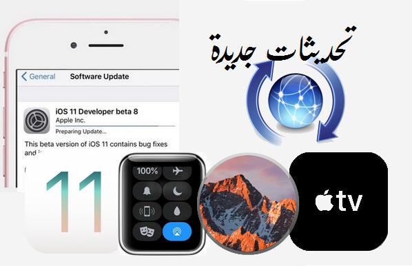 http://www.73abdel.com/2017/08/apple-releases-ios-11beta8-and-tvOS11beta8-MacOS-Sierra10.13-WatchOS4.html