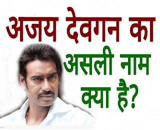 do you ajay devgan real name