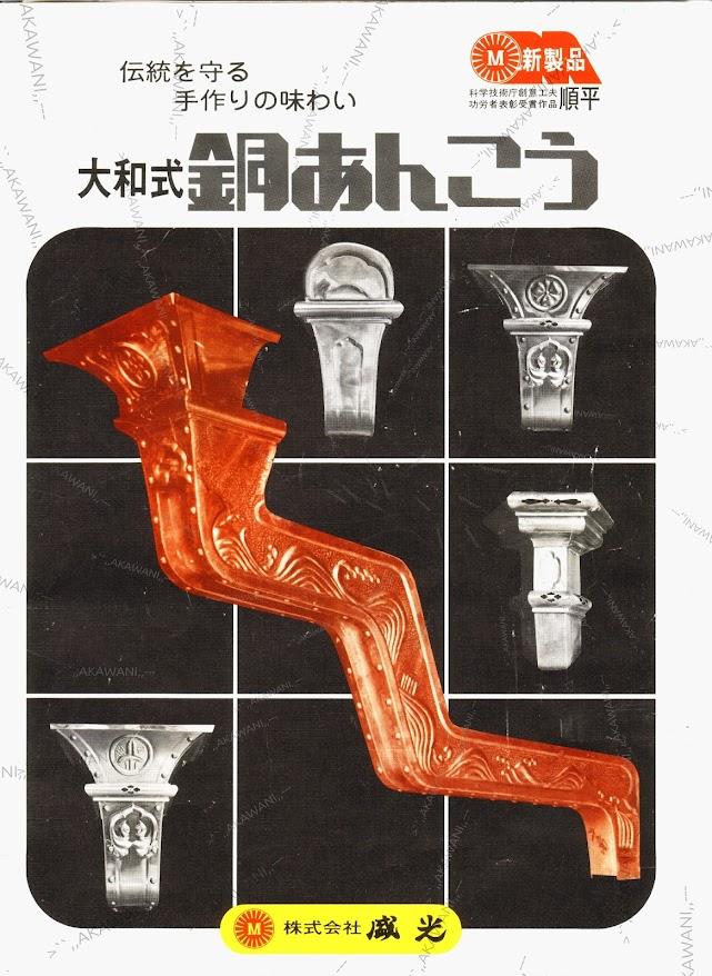銅雨樋、銅アンコーのカタログ 巻き三つ折れのパンフレットの表紙