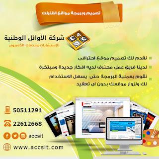 تصميم مواقع  ،شركة تصميم تطبيقات ، اشهار مواقع،شركة تصميم مواقع,شركة تسويق الكتروني في الكويت,افضل شركة تسويق الكتروني,شركات تسويق الكتروني،شركة تصميم مواقع في الكويت،تطبيقات الهواتف الذكية،شركة تطبيقات الهواتف الذكية