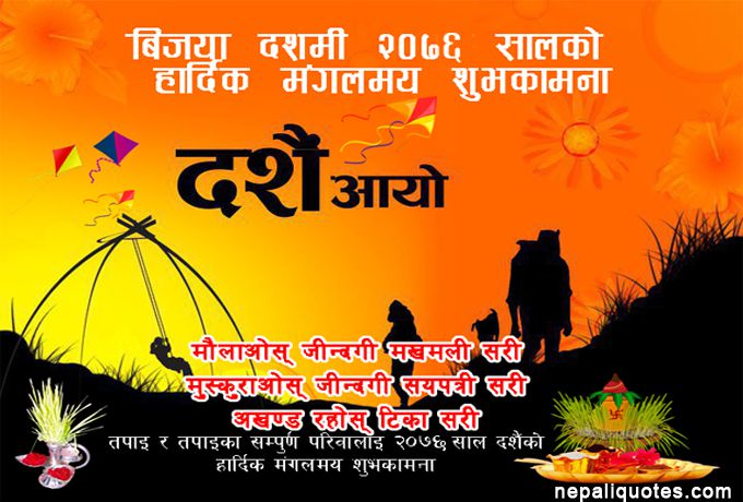 How is Dashain celebrated in Nepal