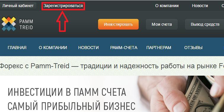 Регистрация в Pamm-Treid