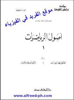 تحميل كتاب أصول الرياضيات pdf ، كتب رياضيات