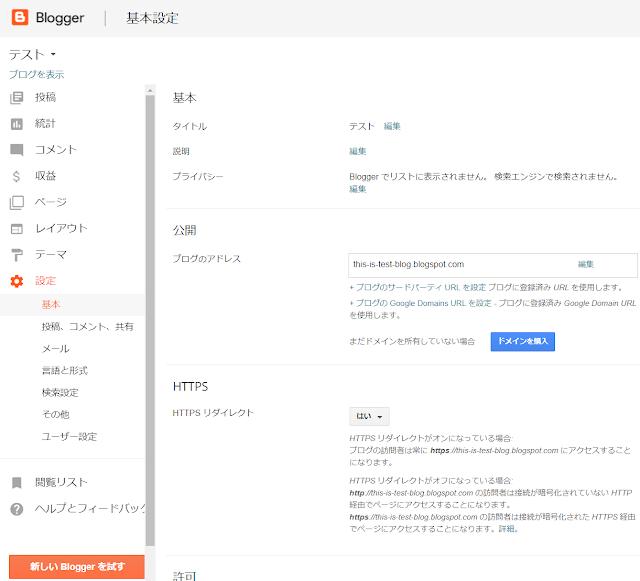設定 基本 ブログのアドレス