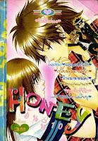 ขายการ์ตูนออนไลน์ Honey เล่ม 10