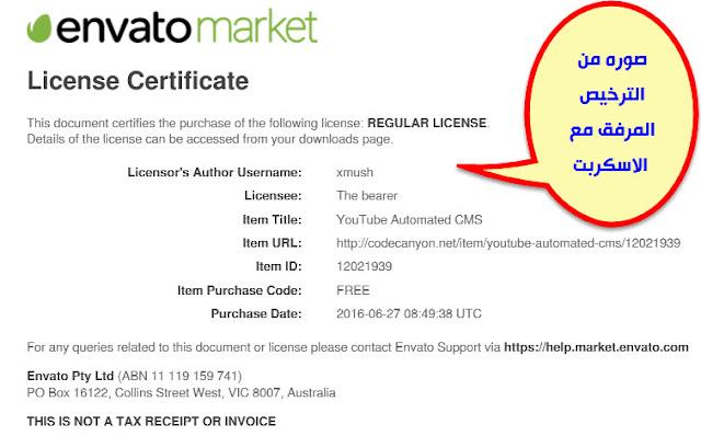 حصريا حمل مجانا سكربت موقع فيديوهات   YouTube Automated CMS للربح من ادسنس من موقعة وبالترخيص(سعره 19 دولار)