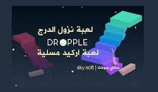 تحميل لعبة دروبل,لعبة دروبل,Dropple,لعبة نزول الدرج,لعبة Dropple,لعبة آركيد,لعبة مسلية,