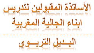تدريس اللغة العربية والثقافة المغربية لأبناء الجالية المغربية المقيمة بأوربا