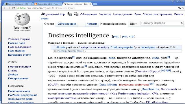 Business Intelligence, Бізнес Інтеллідженс, Бізнес інтеллект у Вікіпедії