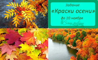 http://scraptovarnsk.blogspot.ru/2017/10/blog-post_10.html