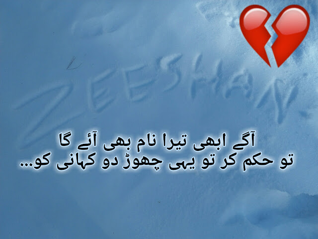 Latest Urdu Sad Poetry - aggy abhi tera naam bhi aye ga