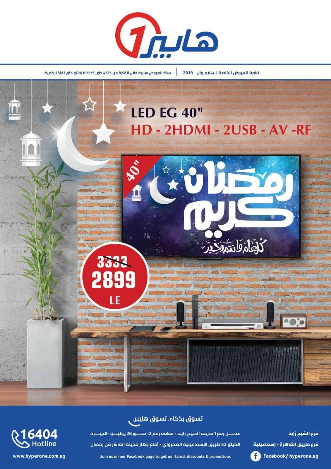 395efa470 عروض هايبر وان رمضان كريم من 25 ابريل حتى 5 مايو 2019 عروض رمضان
