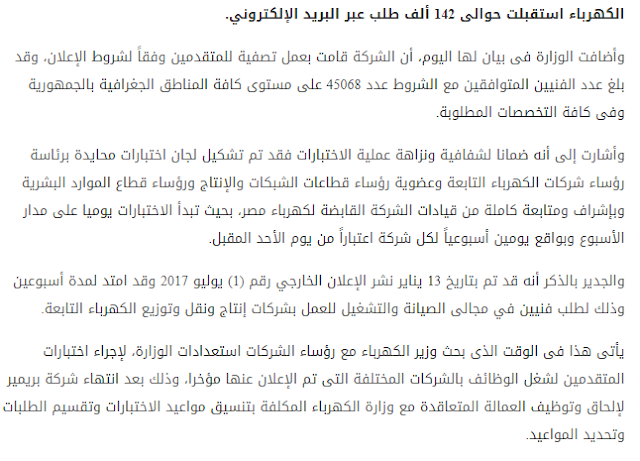 مواعيد تعيين الفائزين بمسابقة وزارة الكهرباء | الشركة القابضة لكهرباء مصر
