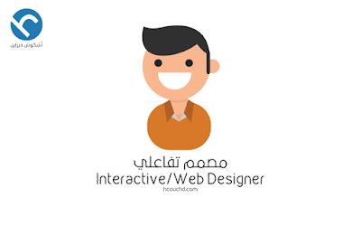 مصمم تفاعلي / الويب Interactive/Web Designer