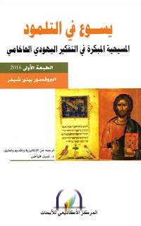 كتاب يسوع في التلمود - المسيحية المبكرة في التفكير اليهودي الحاخامي - بيتير شيفر