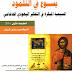 كتاب يسوع في التلمود - المسيحية المبكرة في التفكير اليهودي الحاخامي pdf بيتير شيفر