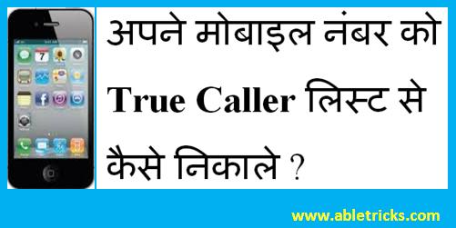 अपने मोबाइल नंबर को True Caller लिस्ट से कैसे निकाले ?