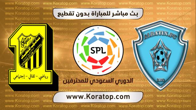 موعد مباراة الاتحاد والباطن بتاريخ 14-12-2018 الدوري السعودي