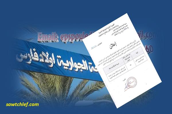 مسابقة توظيف بالمؤسسة العمومية للصحة الجوارية أولاد فارس
