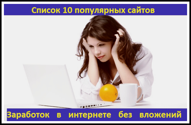 список популярных заработков в интернете
