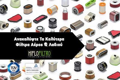 Παρουσίαση: Φίλτρα Αέρος Και Λαδιού Hiflofiltro