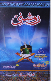 Roshni Best Islamic Book In PDF