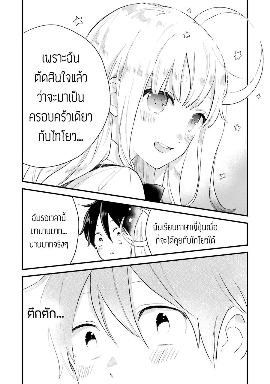 อ่านการ์ตูน Hoshoku-kei heroine ni ato ichi-nen inai ni taberaremasu ตอนที่ 1 หน้าที่ 24