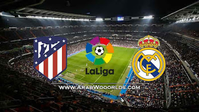 مباراة ريال مدريد واتليتكو مدريد بث مباشر