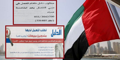 وظائف الصحف الاماراتية