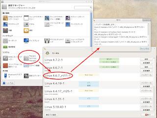 Manjaro Linux で RTカーネル簡単インストール