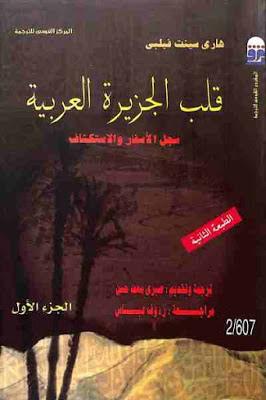 تحميل كتاب قلب الجزيرة العربية : سجل الأسفار والاستكشاف pdf هاري سينت فيلبي