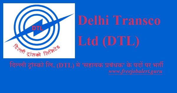 Delhi Transco Limited, DTL, Assistant Manager, B.Tech, Graduation, Delhi, Bijli Vibhag, Bijli Vibhag Recruitment, Latest Jobs, dtl logo