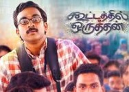 Kootathil Orithan 2017 Tamil Movie Watch Online