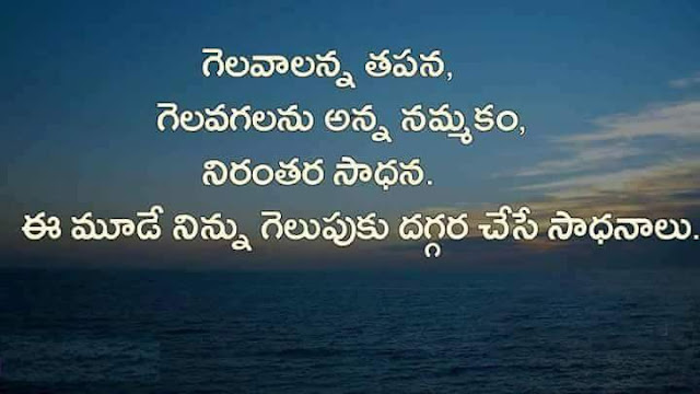 Quotations in telugu