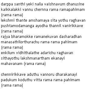 Rama rama pahimam lyrics in malayalam pdf